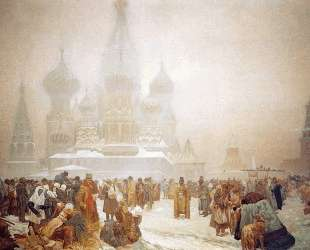 The Abolition of Serfdom in Russia — Альфонс Муха