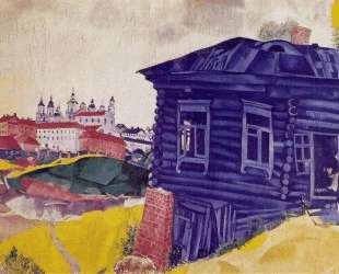 Синий дом — Марк Шагал