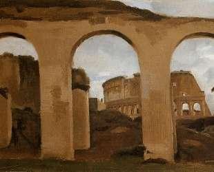 Колизей, вид сквозь аркаду Базилики Константина — Камиль Коро