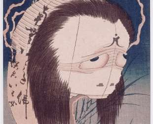 The ghost of Oiwa — Кацусика Хокусай