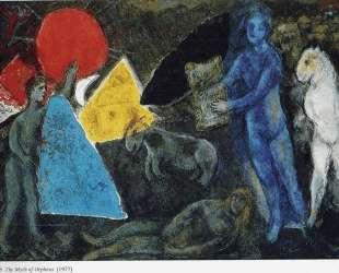 Миф об Орфее — Марк Шагал