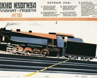 Плакат-Газета N 30. Полный ход! Окно Изогиза — Александр Дейнека