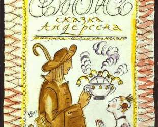 The Swineherd — Мстислав Добужинский
