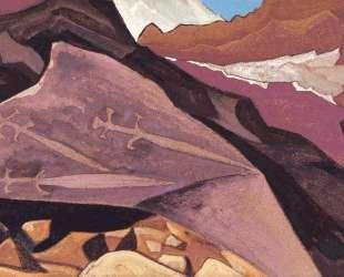 Три меча. Рисунки на камне. — Николай Рерих