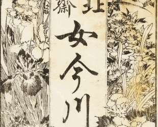 Title page is decorated with a lot of flowers — Кацусика Хокусай