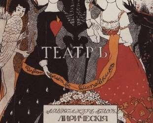 Титульный лист книги 'Театр' — Константин Сомов