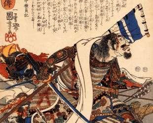 Toki Jurozaemon Mitsuchika — Утагава Куниёси
