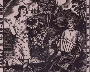 Под милашкину гармошку — Борис Кустодиев