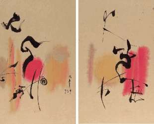 Untitled (Diptych) — Ли Юань Чиа