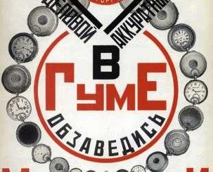 Watches — Александр Родченко