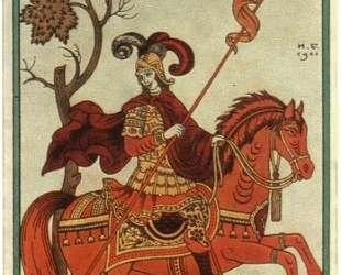 Пречудный богатырь Бова Королевич — Иван Билибин