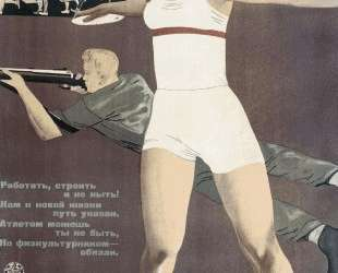 Work, build and don't weep — Александр Дейнека