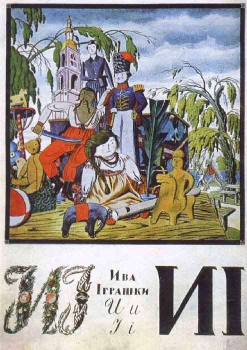 Sheet 'I' from the album 'Ukrainian alphabet' — Георгий Нарбут